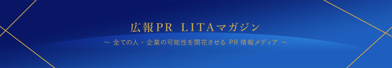 LITA MAGAZINE 全ての人・企業の可能性を開花させる PR情報メディア
