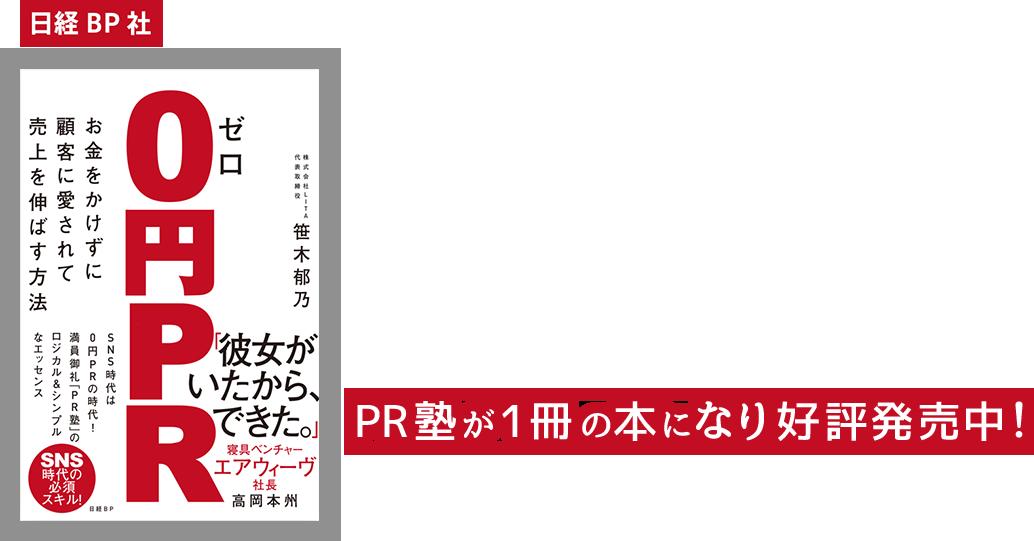 PR塾が1冊の本になり好評発売中!