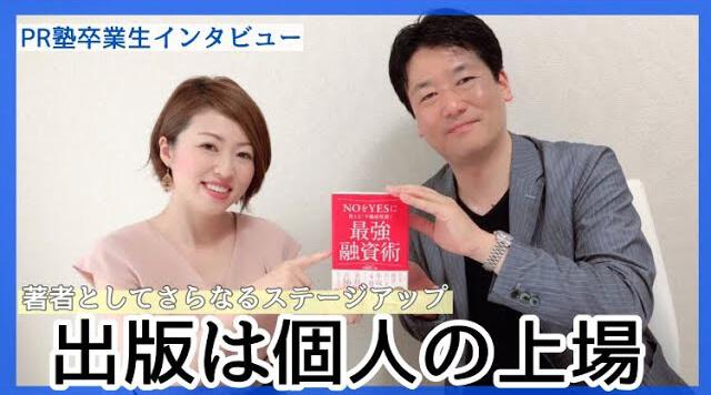 株式会社 サクセスアーキテクト 代表取締役  安藤新之助さん サムネイル