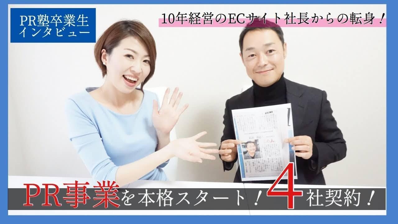 株式会社プランティア代表 植田雄一さん サムネイル