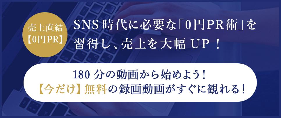 SNS時代に必要な「0円PR術」を習得し、売上を大幅UP!