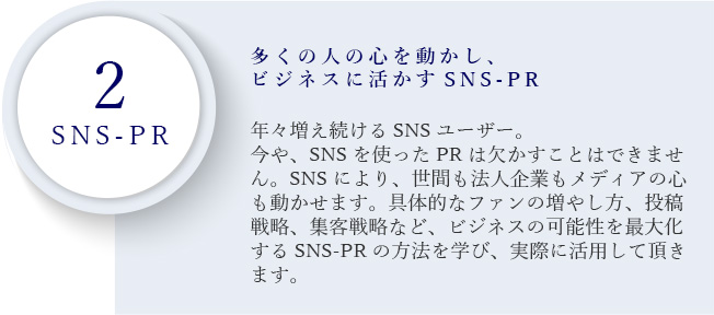SNS-PR