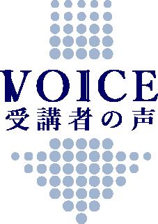 受講者の声