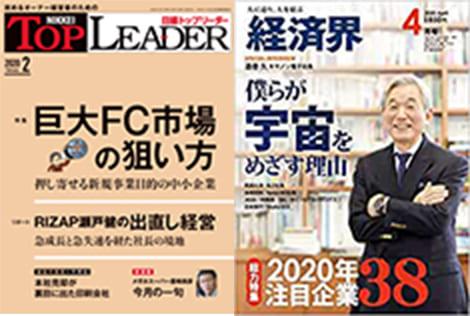 「日経トップリーダー」「経済界]」