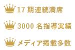 17期連続満席 3000名指導実績 メディア掲載多数