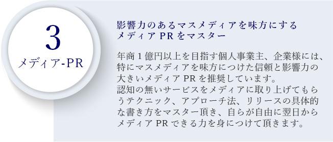 法人-PR