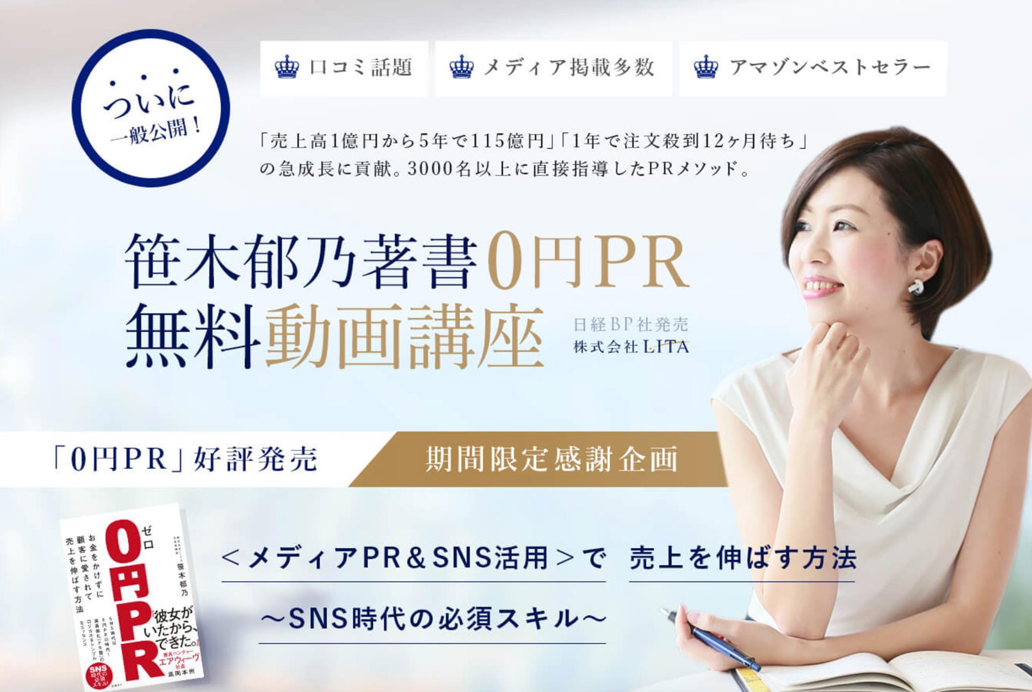 0円PR無料動画講座