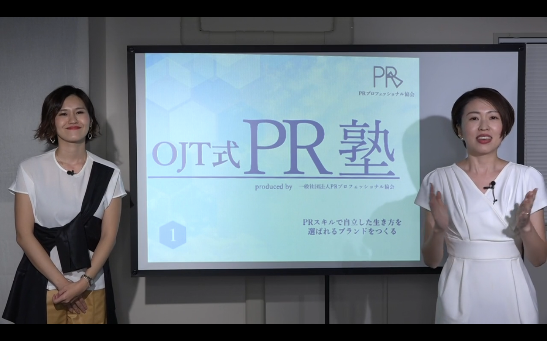 OJT式PR塾第一回
